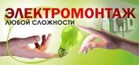 качество электромонтажных работ в Костроме